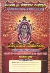 Invitation of Navarathri Festival