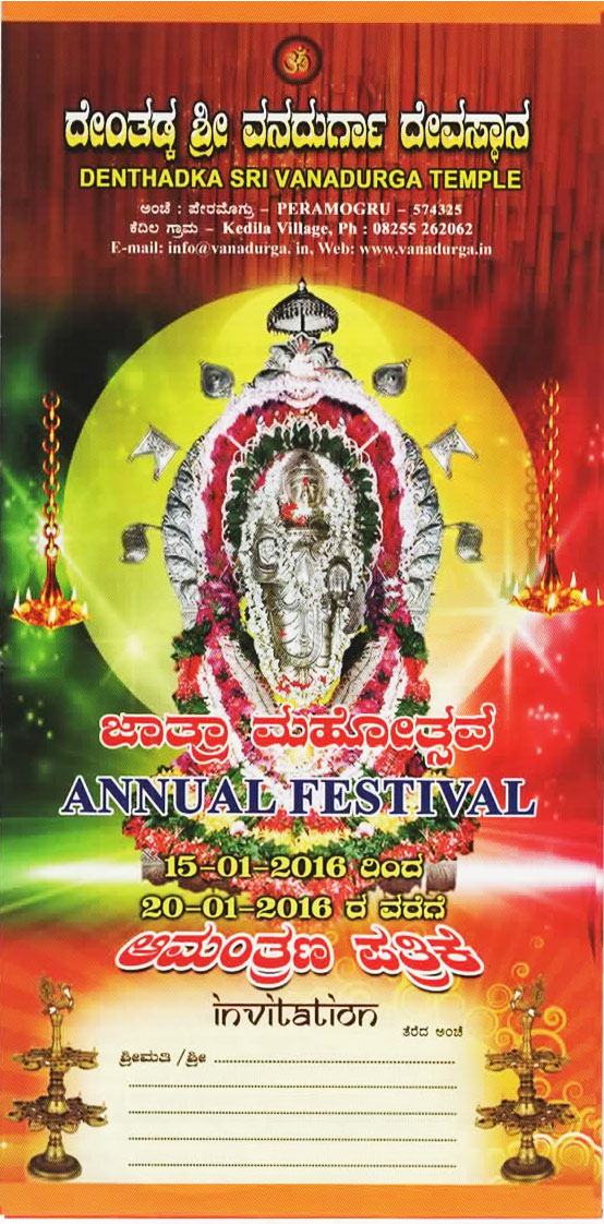 Jathra-Mahothsava-2016