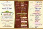 ವರ್ಷಾವಧಿ ಜಾತ್ರಾ ಮಹೋತ್ಸವದ ಆಮಂತ್ರಣ ಪತ್ರಿಕೆ